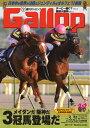 週刊Gallop 2013年3月...