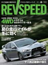 REV SPEED 2019年6...