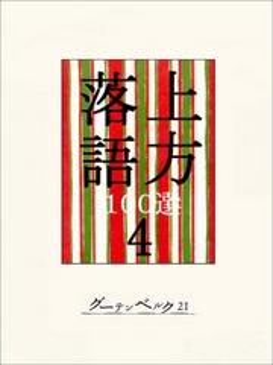 上方落語100選 4【電子書籍】[ 笑福亭松鶴 ]