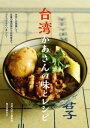 台湾かあさんの味とレシピ台所にお邪魔して、定番の魯肉飯から伝統食までつ...