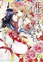 花は桜よりも華のごとく(2)