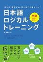 日本語ロジカルトレーニング 中級 考える・理解する・伝わる力が身につく【電子書籍