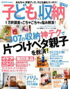 Como特別編集 子どもグッズ収納バイブル【電子書籍】