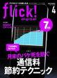 flick! Digital 2017年4月号 vol.66【電子書籍】