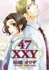 47XXY【電子書籍】[ 松橋オリザ ]