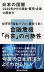 日本の国難 2020年からの賃金・雇用・企業【電子書籍】[ 中原圭介 ]