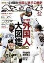 週刊ベースボール 2020年 3/9号【電子書籍】[ 週刊ベースボール編集部 ]