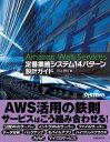 Amazon Web Services 定番業務システム14パターン 設計ガイド【電子書籍】[ 川上 明久 ]