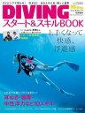 DIVINGスタート&スキルBOOK 2016年7月号【電子...