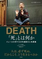 「死」とは何か? イェール大学で23年連続の人気講義