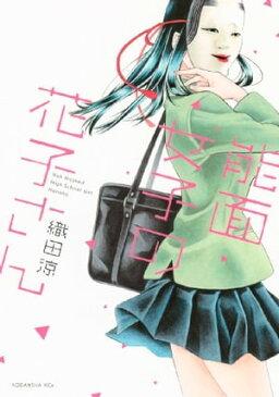 能面女子の花子さん(1)【電子書籍】[ 織田涼 ]