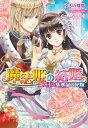 魔法姫の結婚 炎の王と紫水晶の花嫁【電子書籍】[ ゆきの 飛鷹 ]