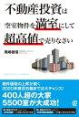 不動産投資は空室物件を満室にして超高値で売りなさい【電子書籍】[ 尾嶋健信 ]
