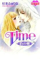Time ~時の卵~