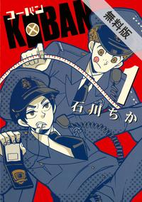 KOBAN (1)【期間限定 無料お試し版】