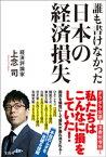 誰も書けなかった日本の経済損失【電子書籍】[ 上念司 ]