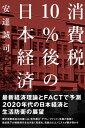 消費税10%後の日本経済【電子書籍】[ 安達誠司 ]