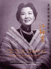 Cecilia Chiang: Godmother of Chinese American Cuisine 美國中華美食教母【電子書籍】[ Chang C. Chen ]