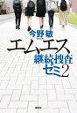 エムエス 継続捜査ゼミ2【電子書籍】[ 今野敏 ]