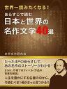 あらすじで読む 日本と世界の名作文学40選【電子書籍】[ 世界名作研究会 ]