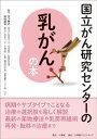 国立がん研究センターの乳がんの本【電子書籍】[ 木下貴之 ]