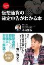 これ1冊で大丈夫! 仮想通貨の確定申告がわかる本【電子書籍】...