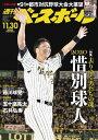 週刊ベースボール 2020年 11/30号【電子書籍】[ 週刊ベースボール編集部 ]
