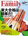 プレジデントFamily (ファミリー)2014年 07月号[雑誌]【電子書籍】[ プレジデントFamily編集部 ]