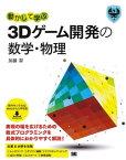 動かして学ぶ3Dゲーム開発の数学・物理【電子書籍】[ 加藤潔 ]