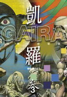 凱羅 GAIRA ー妖都幻獣秘録ー 3