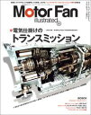Motor Fan illustrated Vol.131【電子書籍】[ 三栄書房 ]