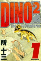 DINO DINO The Lost Creaturesの画像