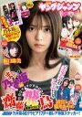 ヤングジャンプ 2021 No.24【電子書籍】[ ヤングジ