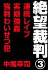 絶望裁判3 〜連続レイプ・実娘強姦・強制わいせつ犯〜【電子書籍】[ 中尾幸司 ]