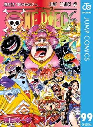 ONEPIECEモノクロ版99 電子書籍  尾田栄一郎