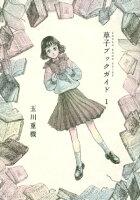 草子ブックガイドの画像