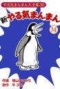 新やる気まんまん(14)【電子書...