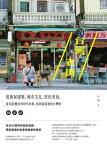 台灣老街:從街屋建築、城市文化、庶民美食,看見最懷念的時代故事,尋訪最道地的台灣味【電子書籍】[ 許傑 ]