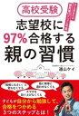 高校受験 志望校に97%合格する親の習慣【電子書籍】[ 道山ケイ ]
