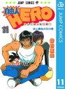 自由人HERO 11【電子書籍】[ 柴田亜美 ]