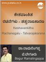 楽天Kobo電子書籍ストアで買える「Keshavankitha Rachanegalu - Tatvarajakarana【電子書籍】[ Begur Ramalingappa ]」の画像です。価格は40円になります。