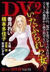 女たちの事件簿Vol.13 DV2〜いたぶられた女〜【電子書籍】[ 香月れい ]
