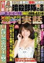 週刊実話 8月24・31日合併号...