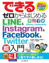 できるゼロからはじめるLINE&Instagram&Facebook&Twitter超入門【電子書籍】[ 田口 和裕 ]