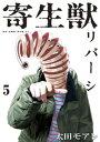寄生獣リバーシ(5)【電子書籍】[ 岩明均 ]