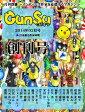 月刊群雛 (GunSu) 2014年 02月号 〜 インディーズ作家を応援するマガジン 〜【電子書籍】[ 晴海まどか ]