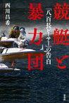 競艇と暴力団 「八百長レーサー」の告白【電子書籍】[ 西川昌希 ]