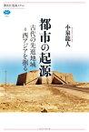 都市の起源 古代の先進地域=西アジアを掘る【電子書籍】[ 小泉龍人 ]