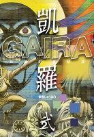 凱羅 GAIRA ー妖都幻獣秘録ー 2