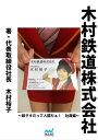 木村鉄道株式会社 〜鉄ヲタだって人間だぁ! 社員編〜【電子書籍】[ 木村 裕子 ]
